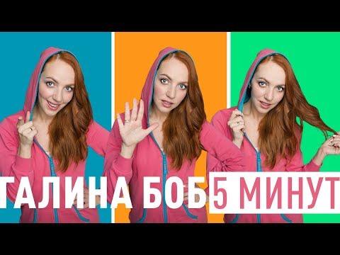 """Премьера! Галина Боб - 5 минут (OST """"ДеФФчонки"""" ТНТ) 0+"""
