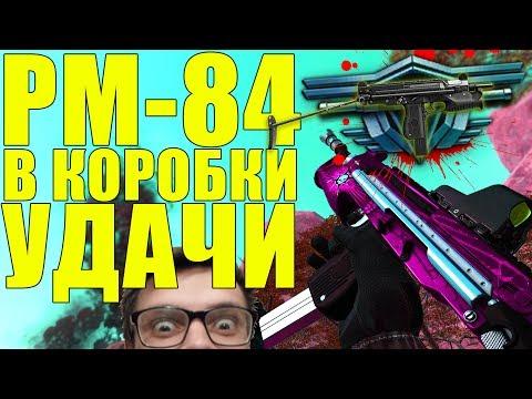 🔴 PM-84 В КОРОБКАХ УДАЧИ ЗА ВАРБАКСЫ