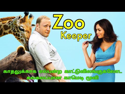 Zookeeper | movie story in tamil | Tamilcritic