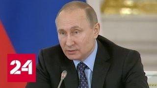 Владимир Путин: Россия выступает как экологический донор мира