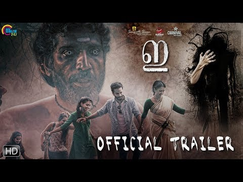 E Malayalam Movie | Official Trail ..