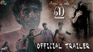 E Malayalam Movie Official Trailer Gautami
