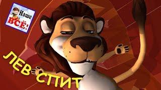 Лев спит. Мульт-песенка