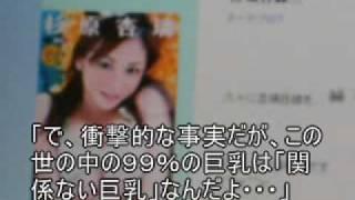 関係ある巨乳と、関係ない巨乳 杉原杏璃、池田夏樹、桜井優子