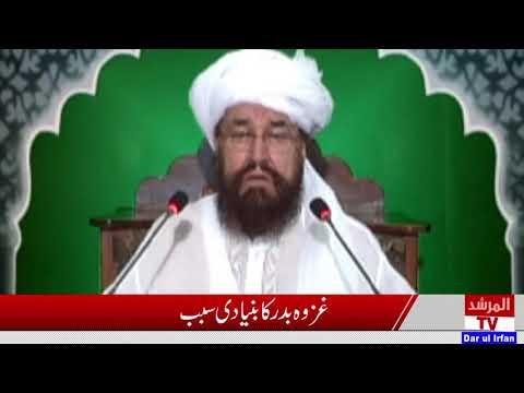 Watch Ghazwa Badar ka bunyadi sabab YouTube Video