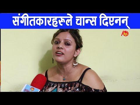 (संगीतकारहरुले चान्स नै दिएनन्ः गायिका दुर्गा साउद || Singer Durga Saud || New face on AK - Duration: 19 minutes.)