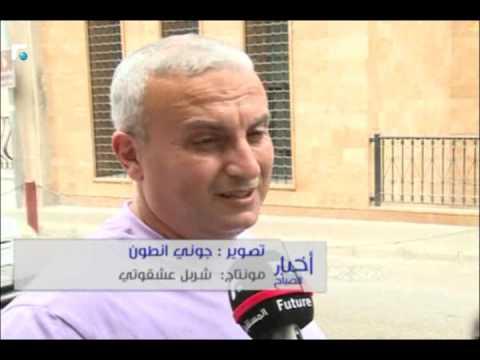 اطعمة بيروت بالمرتبة الاولى والمواطنين للسياسيين
