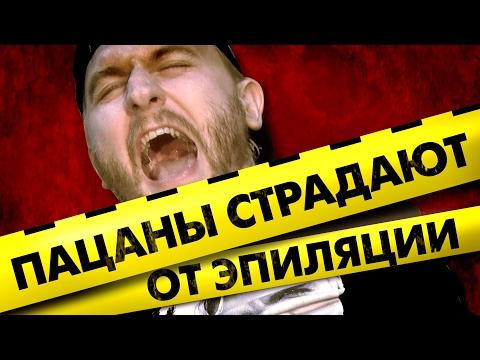 Пацаны СТРАДАЮТ от ЭПИЛЯЦИИ | ПацаныВообщеРебята - DomaVideo.Ru