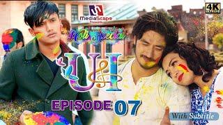 U & I Series ( Holi Special )   Episode 7   Feat Aashma Biswokarma   Saroj Adhikari   Sunny Singh