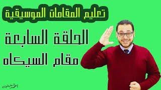 الزتونة (6) - مقام السيكاه من الألف الي الياء