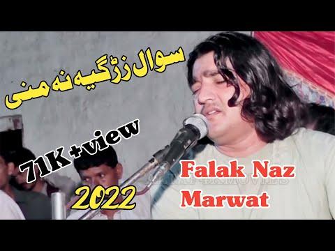 Swal Zarrgya Na Mani falak naz marwat new pshto song /pashto ghazal/ new 2020 song