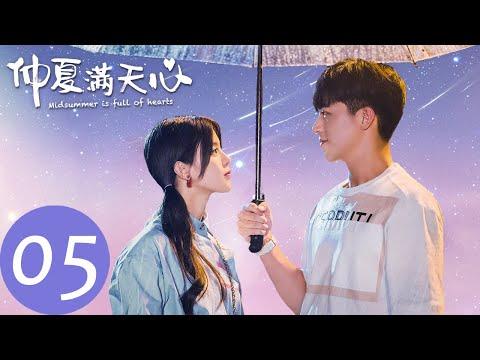 ENG SUB【仲夏满天心 Midsummer is Full of Love】EP05 | 靳泽一和洛天然举行很婚礼差点迟到(杨超越、许魏洲)