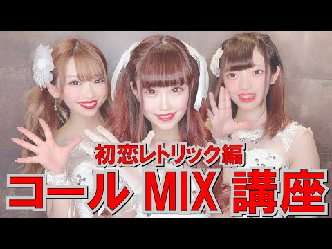 , title : '【コールMIX講座】  初恋レトリック編'