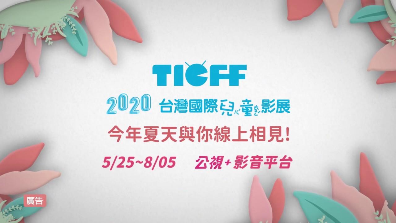 2020台灣國際兒童影展|線上影展篇|精彩15秒預告