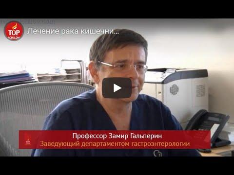 Гастроэнтерологии в Израиле - Гастроэнтерология