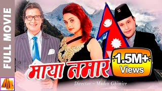 Video Nepali Full Movie Mayanamar | Rajesh Hamal | Amit Dungana | AB Pictures Farm | B.G Dali MP3, 3GP, MP4, WEBM, AVI, FLV Agustus 2018