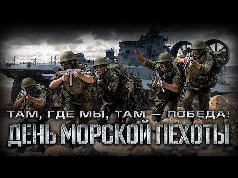 Минобороны опубликовало видео ко дню морской пехоты