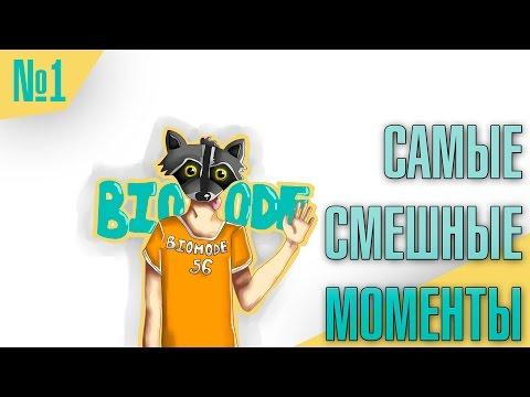 СамыеСмешныеМоменты с Biomode56 #1