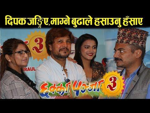 (जङ्गिए दिपक, छक्का पन्जा २ यु -ट्युबमा नआउने | Chhaka Panja 3 Trailer Lunch - Duration: 32 minutes.)