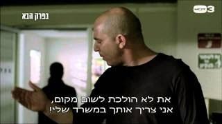 פצועים בראש עונה 1 פרק 7 לצפייה ישירה