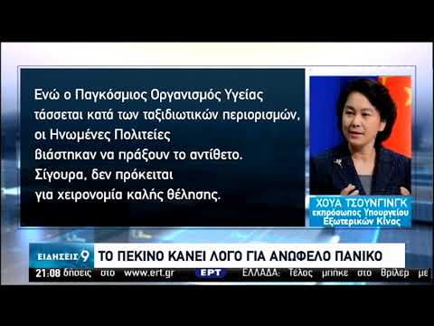 Κοροναϊός: Αυξάνονται τα θύματα στην Κίνα – Καλά στην υγεία τους οι τρεις Έλληνες   01/02/2020   ΕΡΤ