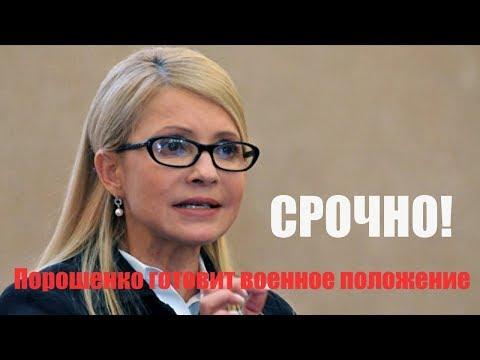 Шок Срочное заявление Тимошенко:  Выборов не будет Порошенко договорился с ДЛНР - DomaVideo.Ru