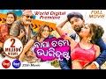 BAPA TAME BHARI DUSTA (Full Film) World Premiere | Banner : Sidharth Music & Sidharth TV