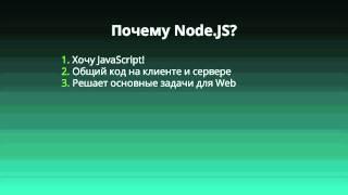 Видео урок по основам Node.js