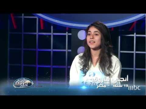 Arab Idol - تجارب الاداء - انجي فاروق
