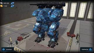 What's new: — Heavy robot prototype with a unique ability Descend: a Jump with Stealth mode for next 5 seconds after landing.Level 8 stats: durability 118k, speed 39 km/h, 1 heavy slot, 2 medium slots, 20 sec ability cooldown;— New medium weapon prototype with ability to strike several targets if they stand close enough. The weapon needs time to charge to produce maximum damage.Level 8: 1030-5150 damage to each target, range: 600m (initial target), 300m (between targets), reload time: 2-10sec.;— Extra damage to physical shields: Machine guns, Kang Dae and Nashorn are dealing 250% damage to physical shields;― New Fury paintjob