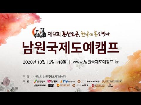 [여수/순천/광양 영상제작] 2020 남원국제도예캠프 오프닝 영상제작