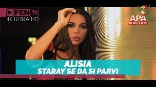 Alisiya - Старай Се Да Си Първи