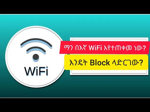 በእኛ WiFi በድብቅ የሚጠቀሙ ሰዎችን በቀላሉ Block ማድረጊያ መንገድ simple way to block users from our wifi
