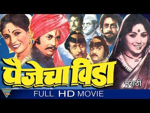 download movie Ek Hota Vidushak in hindi hd