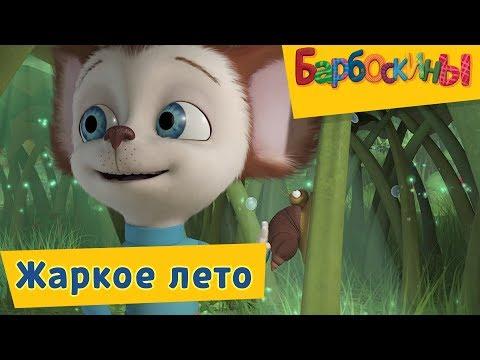 Барбоскины - Жаркое лето. Сборник мультиков 2017 (видео)