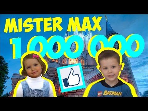 Mister Max  - 1.000.000 ПОДПИСЧИКОВ на Канале Mister Max День#4 1 mln subs (видео)