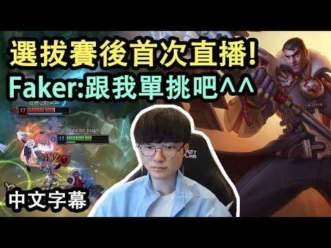 T1選拔賽後首次直播! Faker: 跟我單挑吧^^ (中文字幕)