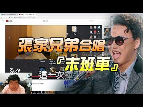 統神 & 國棟合唱蕭煌奇 - 末班車!!