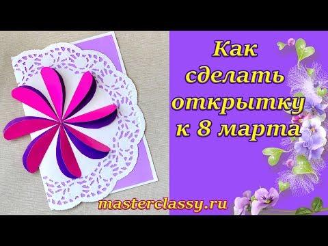 Kids craft card tutorial. Как сделать открытку своими руками к 8 марта. Видео урок