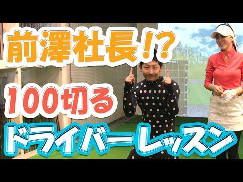 【ゴルフレッスン】吉本芸人100切るためのドライバースイング …