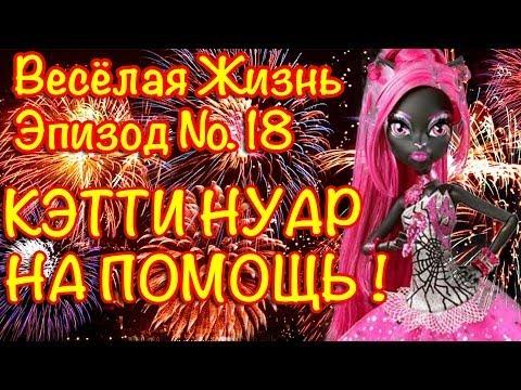 Playlaplay сериал весёлая жизнь эпизод №4