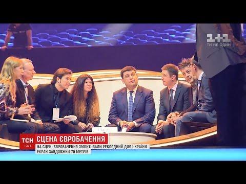 Володимир Гройсман запевнив що Україна повністю готова зустрічати гостей \Євробачення\ - DomaVideo.Ru