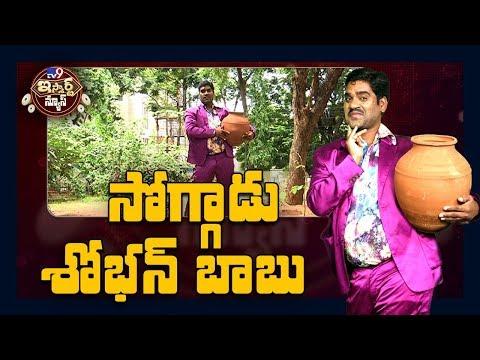 సోగ్గాడు శోభన్ బాబు : iSmart Sathi Comedy King Special