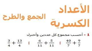 الرياضيات السادسة إبتدائي - الأعداد الكسرية الجمع والطرح تمرين 5