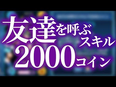 呼ぶ 枚 を コイン 2500 友達 ツム で 新鮮なディズニー ツムツ