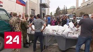 Жителям Латакии доставили российскую гумпомощь