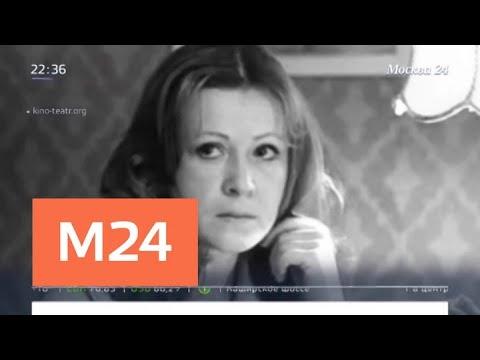 Церемония прощания с народной артисткой РФ Тамарой Дегтяревой пройдет 11 августа - Москва 24 онлайн видео
