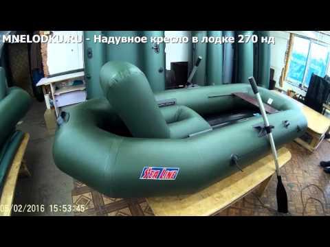 купить надувное кресло для лодки пвх в уфе