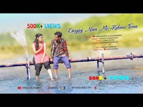 NEW SANTALI SONG 2018 / DIN GE NAM ME  FULL SONG / RAM MURMU/AKASH DAS