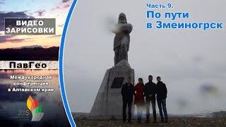 Алтайская конференция. Часть 9. 4 день: По пути в Змеиногорск